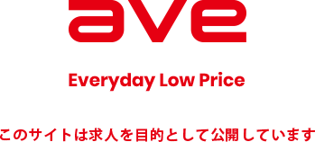 ave Everyday Low Price このサイトは求人を目的として公開しています